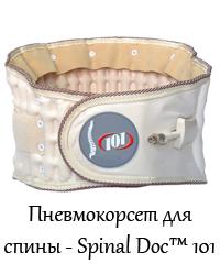 Пневмокорсет Spinal Doctor 101