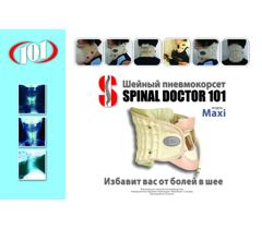 Пневмокорсет для шеи Spinal Doctor 101