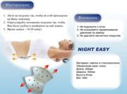 «Night Easy» (Спокойной ночи) растягивающая подушка